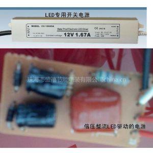 供应LED驱动开关电源 LED倍压驱动电源 EMI数码分段开关