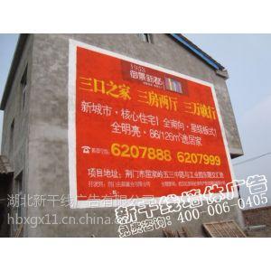 供应湖北房地产墙体广告制作