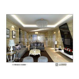 供应海南家庭设计装修,海口专业装饰公司,海南九天瑞城装饰公司!