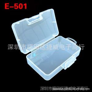 供应百年好盒 E-501 元件盒 零件盒 芯片盒 IC盒 贴片元件盒 收纳盒