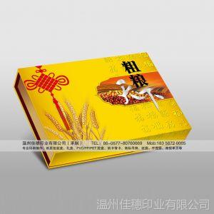【礼盒供应】粗粮包装 礼盒印刷 彩盒订做