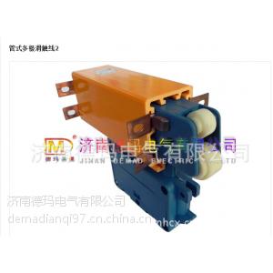 供应济南德玛—管式多极滑触线厂家,什么是管式滑触线,管式滑触线型号