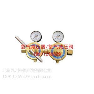 供应《氧气减压器/氧气减压阀》北京特价热卖