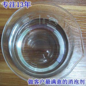 供应抄纸工序中的白水消泡 抄纸助剂 白水消泡剂