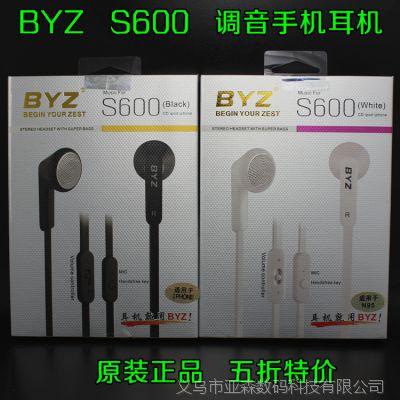 BYZ S600智能手机耳机平头 N95苹果HTC三星小米 批发 音乐发烧级