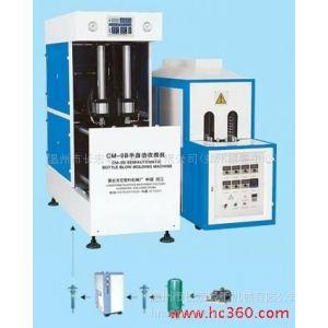 供应CM-9B半自动吹瓶机★吹瓶机价格★吹瓶机设备原理