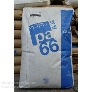 供应供应:美国首诺PA66尼龙R-220加纤40%、耐热性好、可做汽车外部零件