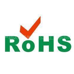 供应张家港ROHS测试,张家港ROHS报告,张家港ROHS检测中心