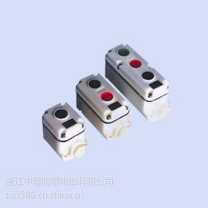 供应供应中普防爆BLA56系列防爆控制按钮(ⅡB)