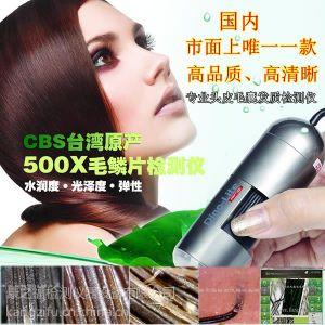 批发供应台湾CBS超高清500倍专业头皮检测仪,毛囊检测仪,发质检测仪
