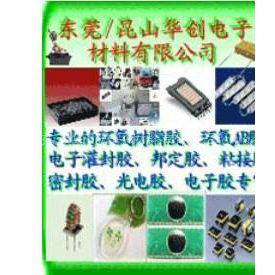 供应环氧粘接胶、电子固定胶、单组份环氧树脂胶