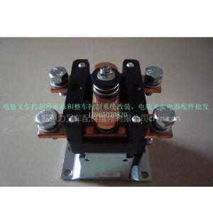 叉车接触器 游览观光车接触器 电动堆高车接触器 电动搬运叉车接触器
