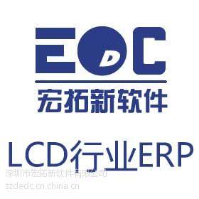 供应LCD行业ERP管理系统