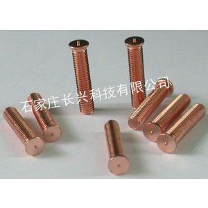 供应焊接螺钉|储能焊钉|碰焊螺丝|点焊螺丝|种焊螺丝 M3-M10 铁镀铜不锈钢