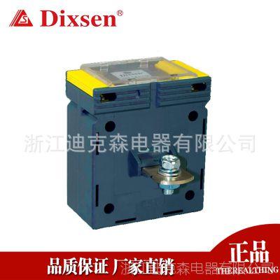 电流互感器 ABO-B 低压电流互感器 量大从优 低压电流互感器