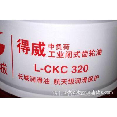 【正品含税】长城得威L-CKD320重负荷工业闭式齿轮油