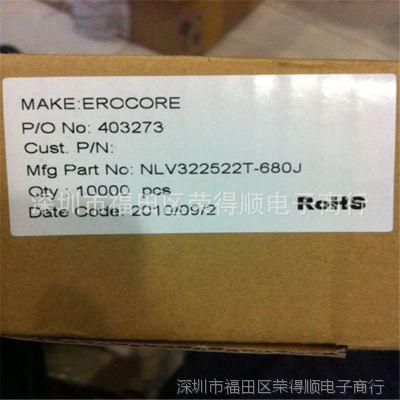 YAGEO/国巨原装 NLV322522T-680J 电感 大量现货