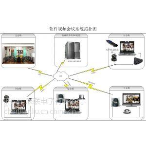 供应软件视频会议系统  吉首软件会议租用