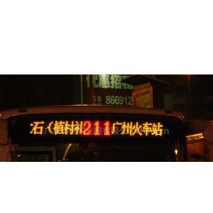 供应LED公交线路屏LED车载屏厂家科德锐