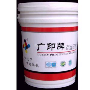 供应广东省品牌印布环保热固油墨