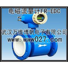 消防新规范用流量计 电磁流量计FR-EDC 智能电磁流量计