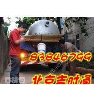 供应九棵树清洗污水管道83846799通州区环卫抽粪公司,通州区化粪池清理