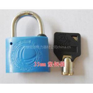 供应电力塑钢锁挂锁电力表箱专用锁具小区物业通开挂锁