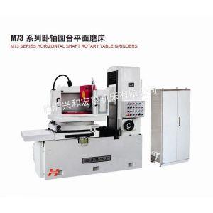 供应磨床,卧轴圆台平面磨床M7363临清兴和宏鑫机床生产厂家