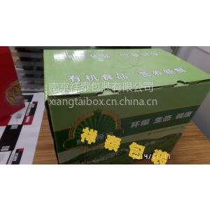供应有机食品包装盒蔬菜盒