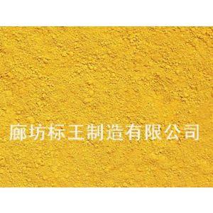 供应(蓝星牌)AD-313氧化铁黄