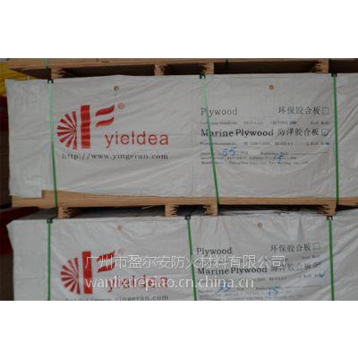 防火海洋胶合板│中国名优产品 │盈尔安│阻燃环保胶合板│防水胶合板