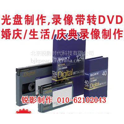 转MiniDV/DV/DVCAM/HDV数码录像带转DVD;转VSH/S