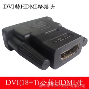 供应DVI-D(18+1)公转HDMI母转接头 高清转换头 DVI连接器 电脑电视头