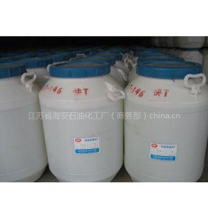 供应海石花主要产品快速渗透剂T