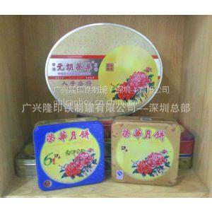 供应深圳月饼铁盒生产厂家,马口铁月饼圆罐,方形包装金属盒