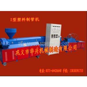 供应PE聚乙烯塑料管材生产线/塑料制管机价格详情