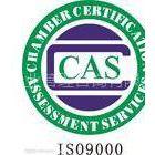 一流的厦门ISO9000 ISO9000:2000