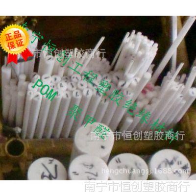 广东厂价直销POM聚甲醛白板棒南宁代理批发零售POM聚甲醛板材棒料