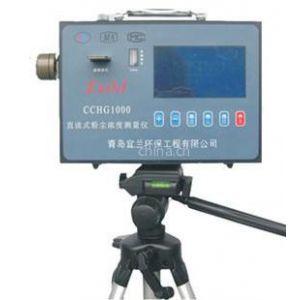 供应CCHG1000直读式粉尘浓度测量仪 矿用粉尘检测仪