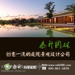 供应北京别墅绿化公司,就选泰升园林,优秀的设计团队为您保驾护航