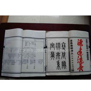 供应广州古籍书印刷古书线装订厂家