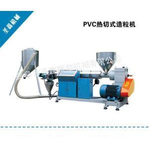 供应再生塑料颗粒机,山东再生塑料挤出机,PVC聚氯乙烯热切式造粒机