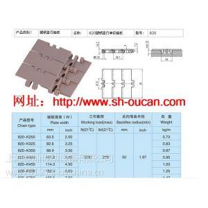 供应上海欧灿传送设备有限公司批发销售820塑料平顶链板传动链