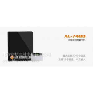 艾礼安总线制控制主机AL-7480EA液晶键盘AL-730