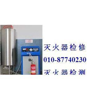 灭火器检修,北京灭火器检测公司