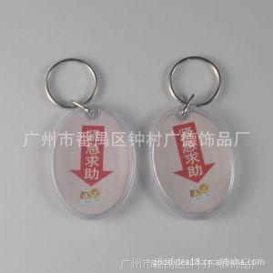 广州厂家供应空心相框透明亚克力钥匙扣、塑料钥匙扣 价格优惠