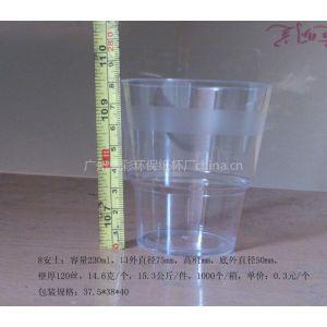 230毫升 航空杯 一次性航空塑料杯 冷饮杯
