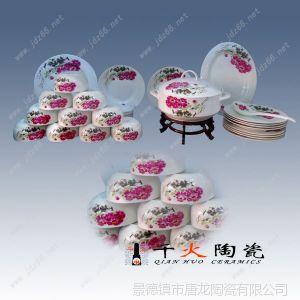 景德镇餐具 婚庆礼品陶瓷餐具餐具生产厂家