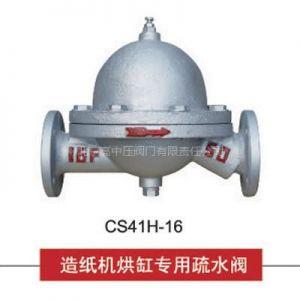 供应造纸机烘缸专用疏水阀CS41H-16