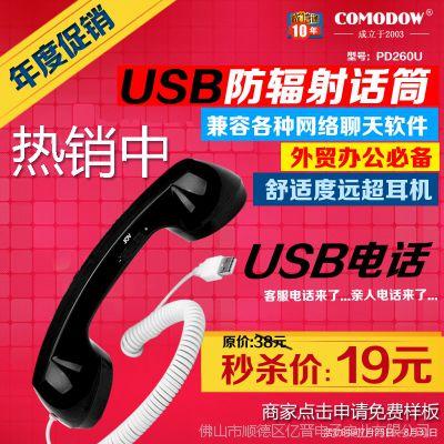 特价usb voip phone网络电话手柄机即插即用兼容各种VOIP通信软件